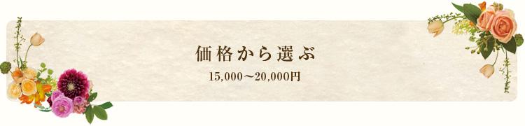15,000〜20,000円